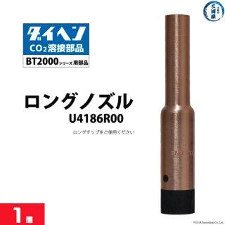 ダイヘン ロングノズル U4186R00 バラ売り1個 BT2000タイプトーチ用