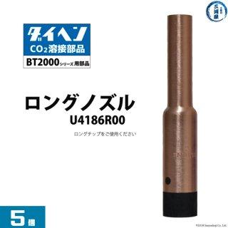ダイヘン ロングノズル U4186R00 5個 BT2000タイプトーチ用