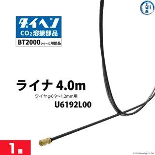 ダイヘン ライナ4m(0.9〜1.2mm) U6192L00 1個 BT2000タイプトーチ用