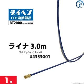 ダイヘン純正 BT2000タイプトーチ用 ライナ3m(0.6〜0.9mm) U4353G01 1個