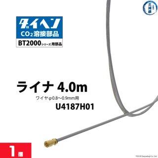 ダイヘン純正 BT2000タイプトーチ用 ライナ4m(0.6〜0.9mm) U4187H01 1個