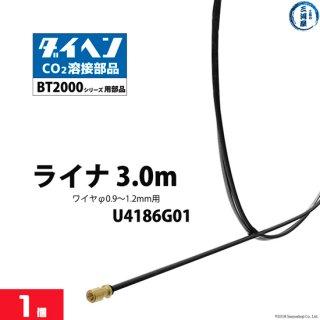 ダイヘン純正 BT2000タイプトーチ用 ライナ3m(0.9〜1.2mm) U4186G01 1個