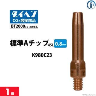 ダイヘン Aチップ φ0.8mm K980C23 バラ売り1本 BT2000タイプトーチ用