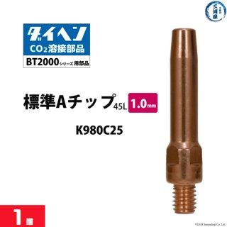 ダイヘン Aチップ φ1.0mm K980C25 バラ売り1本 BT2000タイプトーチ用