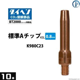 ダイヘン Aチップ φ0.8mm K980C23 10本/箱 BT2000タイプトーチ用