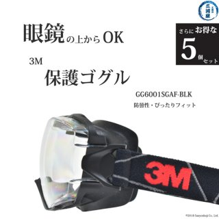 3M 保護ゴグル GG6001SGAF-BLK メガネの上からOK さらにお得な5個セット