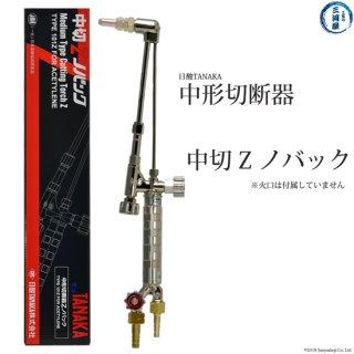 日酸TANAKA アセチレン用中形切断器 Zノバック 101Z(火口なし)