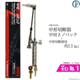 日酸TANAKA アセチレン用中形切断器 Zノバック 101Zと火口1120N-1A(No.1)のセット品