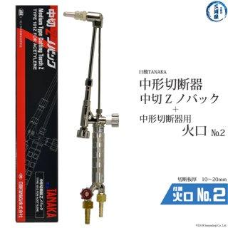 日酸TANAKA アセチレン用中形切断器 Zノバック 101Zと火口1120N-2A(No.2)のセット品