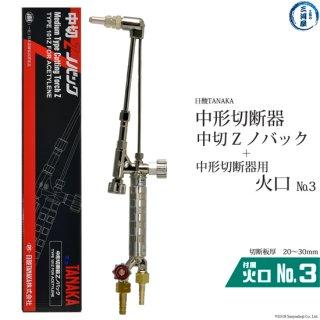 日酸TANAKA アセチレン用中形切断器 Zノバック 101Zと火口1120N-3A(No.3)のセット品