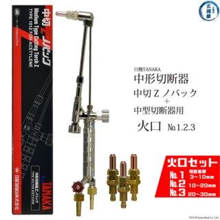 日酸TANAKA アセチレン用中形切断器 Zノバック 101Zと火口1120N-1A、2A、3Aのお得なセット品
