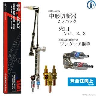 日酸TANAKA アセチレン用中形切断器 Zノバック、火口1120N-1A、2A、3A、逆止弁付き継手のフルセット