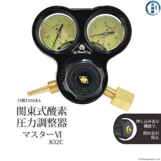 日酸TANAKA マスター�(VI)OGガード付 832C 押し込み表示機能付 酸素調整器(関東式)