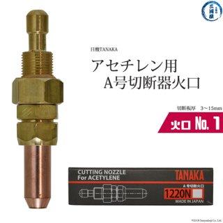 日酸TANAKA アセチレン用A号切断器用火口 No.1 1220N-1A
