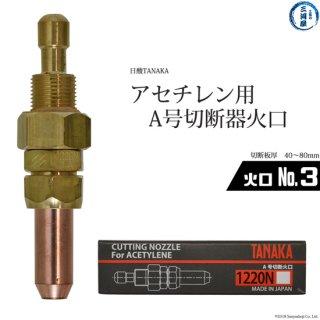 日酸TANAKA アセチレン用A号切断器用火口 No.3 1220N-3A