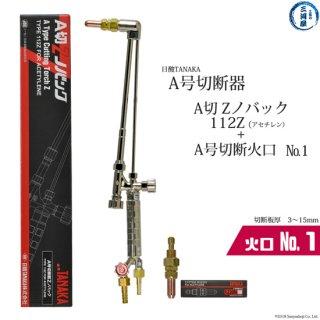 日酸TANAKA アセチレン用A号切断器(A切)Zノバック 112ZとA切火口No.1のセット