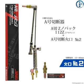 日酸TANAKA アセチレン用A号切断器(A切)Zノバック 112ZとA切火口No.2のセット