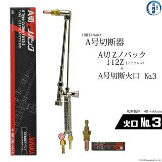 日酸TANAKA アセチレン用A号切断器(A切)Zノバック 112ZとA切火口No.3のセット