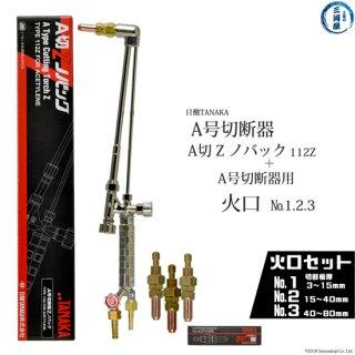 日酸TANAKA アセチレン用A号切断器(A切)Zノバック112Zと火口1、2、3のセット品