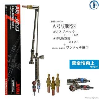 日酸TANAKA アセチレン用A号切断器(A切)Zノバック、火口、逆止弁付きワンタッチカプラのフルセット