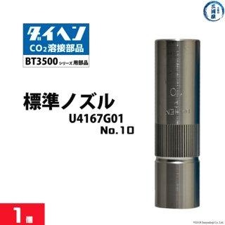 ダイヘン 標準ノズルNo.10 U4167G01 バラ売り1個 BT3500タイプトーチ用
