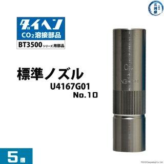 ダイヘン 標準ノズルNo.10 φ16mm U4167G01 5個 BT3500タイプトーチ用