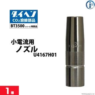 ダイヘン 小電流用ノズル U4167H01 バラ売り1個 BT3500タイプトーチ用