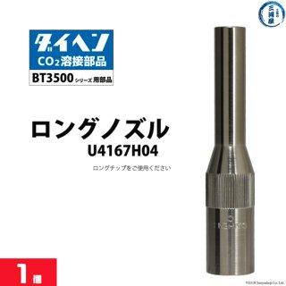 ダイヘン 細径ロングノズル U4167H04 バラ売り1個 BT3500タイプトーチ用