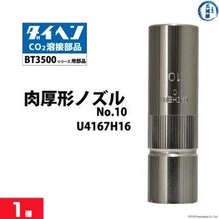 ダイヘン  肉厚形ノズルNo.10 U4167H16 バラ売り1個 BT3500タイプトーチ用