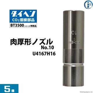 ダイヘン  肉厚形ノズルNo.10 U4167H16 5個 BT3500タイプトーチ用