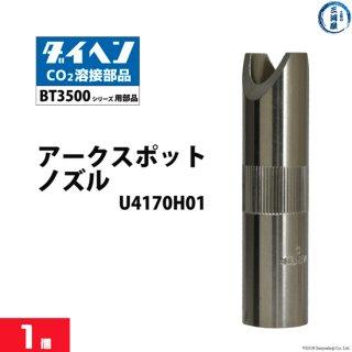 ダイヘン アークスポットノズル U4170H01 バラ売り1個 BT3500タイプトーチ用