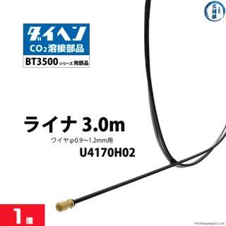 ダイヘン BT3500-30用ライナ3m(0.9〜1.2mm) U4170H02 1個 BT3500タイプトーチ用