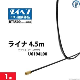 ダイヘン BT3500-45用ライナ4.5m(1.0〜1.2mm) U6194L00 1個 BT3500タイプトーチ用