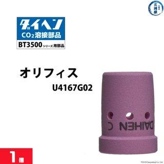 ダイヘン オリフィス U4167G02 バラ売り1個 BT3500タイプトーチ用