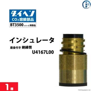 ダイヘン インシュレータ(絶縁筒) U4167L00 バラ売り1個 BT3500タイプトーチ用