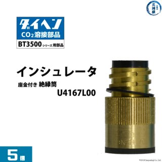 ダイヘン インシュレータ(絶縁筒) U4167L00 5個/箱 BT3500タイプトーチ用