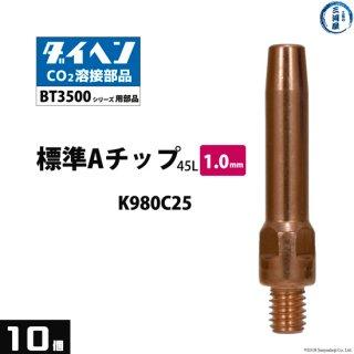 ダイヘン Aチップ φ1.0mm K980C25 10本/箱 ダイヘン純正 BT3500タイプトーチ用