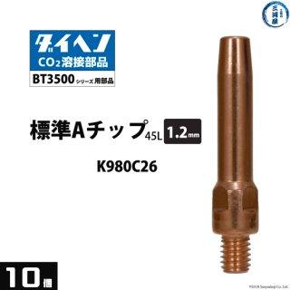 ダイヘン Aチップ φ1.2mm K980C26 10本/箱 ダイヘン純正 BT3500タイプトーチ用