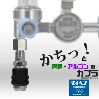 溶接ガス用調整器側カプラ FV-3(ダイヘン仕様)ソケット サンロック 阪口製作所