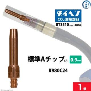 ダイヘン Aチップ φ0.9mm K980C24 バラ売り1本 BT3510タイプトーチ用