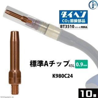 ダイヘン Aチップ φ0.9mm K980C24 10本/箱 BT3510タイプトーチ用