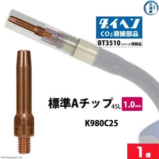 ダイヘン Aチップ φ1.0mm K980C25 バラ売り1本 BT3510タイプトーチ用