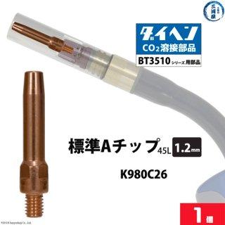 ダイヘン Aチップ φ1.2mm K980C26 バラ売り1本 BT3510タイプトーチ用
