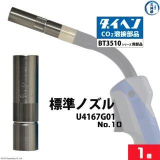 ダイヘン 標準ノズルNo.10 U4167G01 バラ売り1個 BT3510タイプトーチ用
