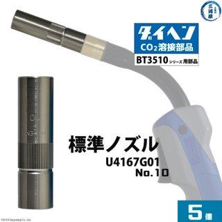 ダイヘン 標準ノズルNo.10 φ16mm U4167G01 5個 BT3510タイプトーチ用