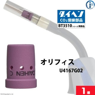 ダイヘン オリフィス U4167G02 バラ売り1個 BT3510タイプトーチ用