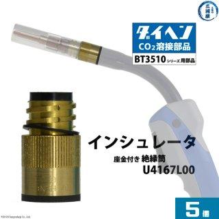 ダイヘン インシュレータ(絶縁筒) U4167L00 5個/箱 BT3510タイプトーチ用