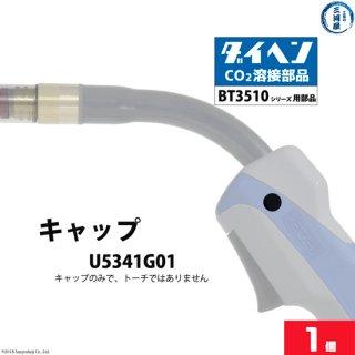 ダイヘン キャップ U5341G01 1個 BT3510タイプトーチ用