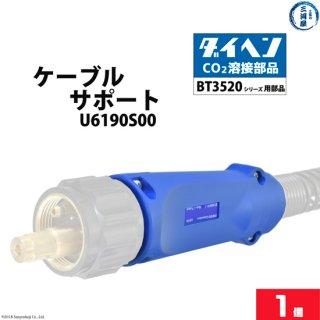 ダイヘン ケーブルサポート U6190S00 1個 BT3520タイプトーチ用