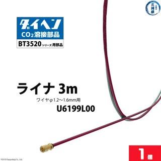 ダイヘン BT3520-30用 ライナ3m(1.2〜1.6mm) U6199L00 1個 BT3520タイプトーチ用